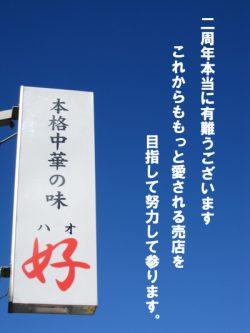 好鶴見店 横浜中華街の肉まんをプレゼント致します!!