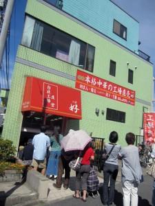 横浜 点心の自動販売機