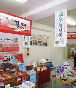 夏季限定商品 しそ餃子と翡翠麺販売開始