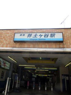 京急井土ヶ谷駅から好井土ヶ谷店までの行き方
