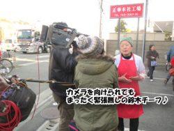 テレビ朝日スーパーJチャンネルの取材は肉まん・焼売と鈴木チーフ