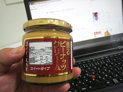 青空 レストラン ピーナッツ