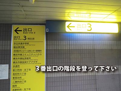 3番出口 階段