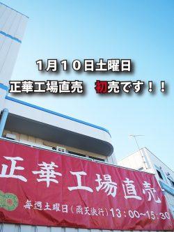 好の本店・正華工場直売初売り!