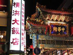 横浜中華街・横浜大飯店のおすすめ料理で大満足