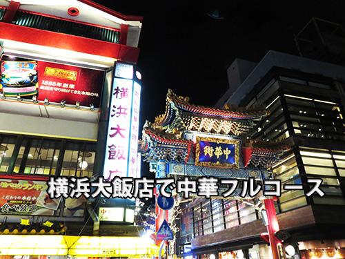 横浜大飯店 正面