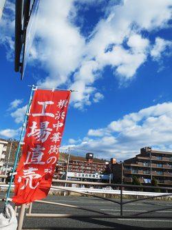 点心の本場神奈川の工場直売所・横浜正華の工場直売所です!