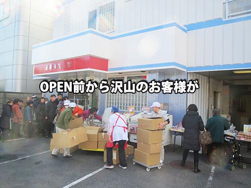 OPEN前から