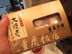 横浜中華街・重慶飯店の焼売と肉まんを頂きました