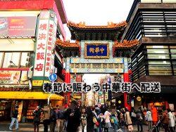 春節の横浜中華街を散策