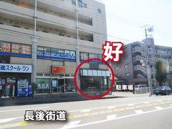 長後街道沿いにオープン!好泉区店