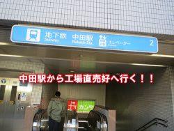 工場直売好泉店への行き方『市営地下鉄中田駅から』