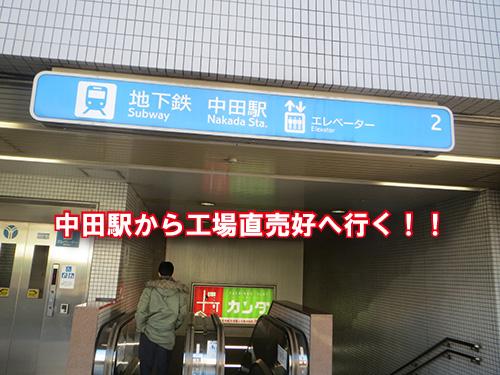 中田駅から