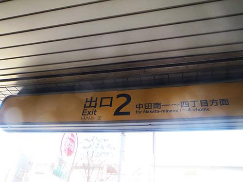 中田駅 2番出口