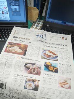日経新聞プラス1で特集!ご当地中華まん取り寄せ旅気分で横浜の肉まんがない!?