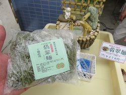 翡翠麺・しそ餃子・ふかひれまん期間限定商品が続々登場