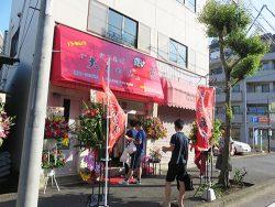 横浜市南区六ッ川にオープン!からあげ「大ちゃん」に行ってきました