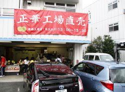 横浜といったら中華。横浜中華の工場直売所です