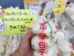 横浜でも珍しい中華まん・きのこまん大人気