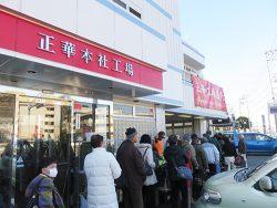 歩いて20秒!正華工場に隣接するAOKI 横浜天神橋店