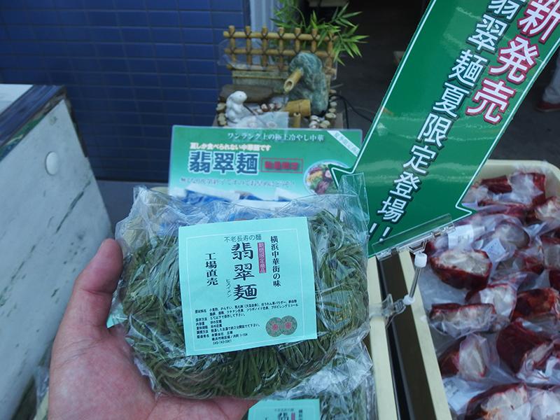 夏限定 翡翠麺