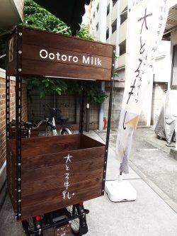 横浜中華街の大トロ牛乳の販売所は?気になる新感覚スイーツ大トロ牛乳販売所