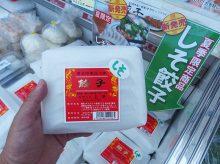横浜でもココだけ?夏限定の本格しそ餃子新発売です