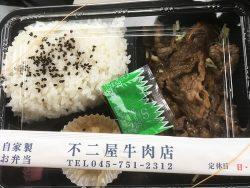 横浜根岸・不二家牛肉店の焼肉弁当