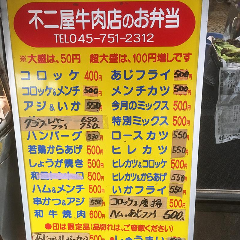 根岸・不二家牛肉店のメニュー