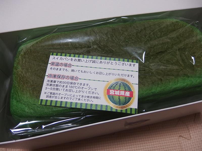仙台 キクチヤ のスイカパン