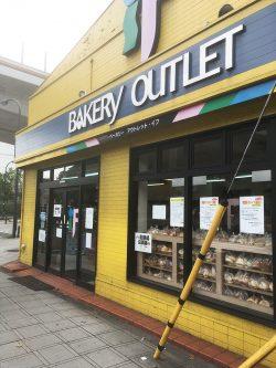 第一パンのアウトレット IF (イフ) 横浜店でお得なパンを買ってきました