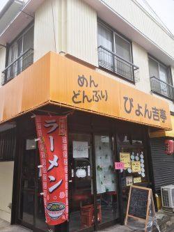 横浜市南区井土ヶ谷下町にあった名店・西遊記の後にオープンしたぴょん吉亭でネギラーメンと餃子