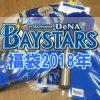 横浜DNAベイスターズ 福袋中身を公開します