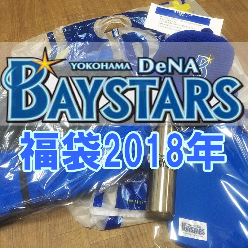 横浜DNAベイスターズ 福袋中身