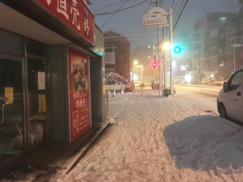 横浜大雪 工場直売好井土ヶ谷店 雪