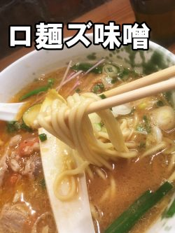 横浜市南区マルエツ六ツ川店サニーロードロ麺ズで味噌ラーメン