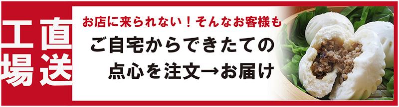 中華点心 横浜中華街 お取り寄せ工場直送
