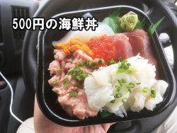 井土ヶ谷交差点角 丼丸井土ヶ谷店の海鮮丼とアラ汁でお持ち帰りランチ
