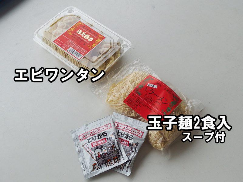 麺とエビワンタン ラッキーセット