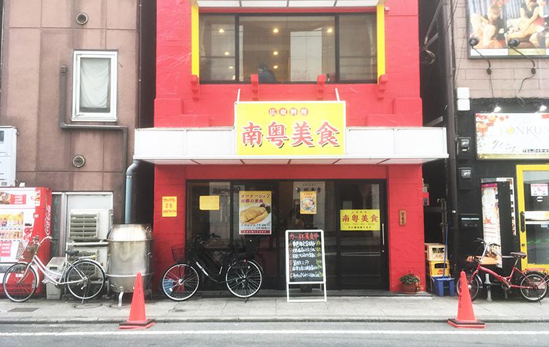 横浜中華街 南粤美食 中華街おすすめ店
