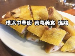 今話題の横浜中華街 広東料理南粤美食(ナンエツビショク)の丸鶏の塩蒸しを食べて来ました