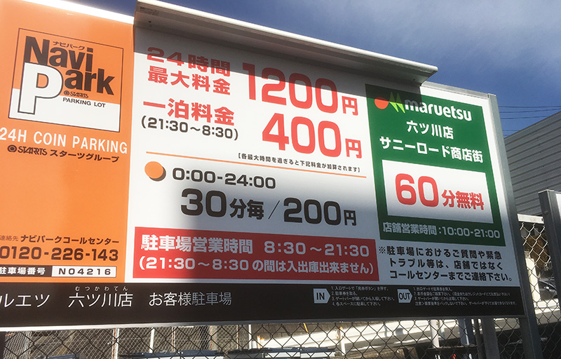 六ツ川 マルエツサニーロード ロ麺ズ 駐車場