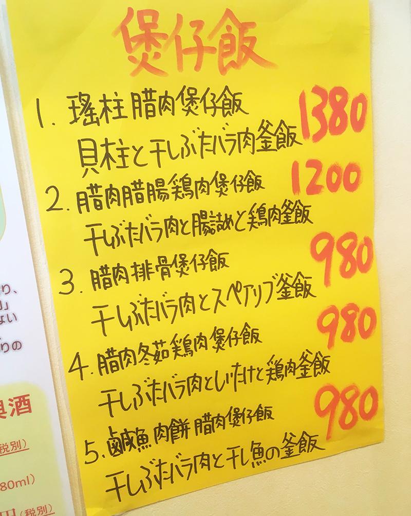 南粤美食 釜飯ランチメニュー