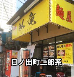 横浜市中区日ノ出町 二郎系インスパイアのラーメン店 麺屋 臥竜に行って来ました