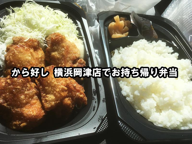 から好し-横浜岡津店 テイクアウトと駐車場