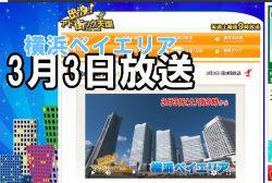 テレビ東京「出没!アド街ック天国」は横浜ベイエリア 3月3日放送