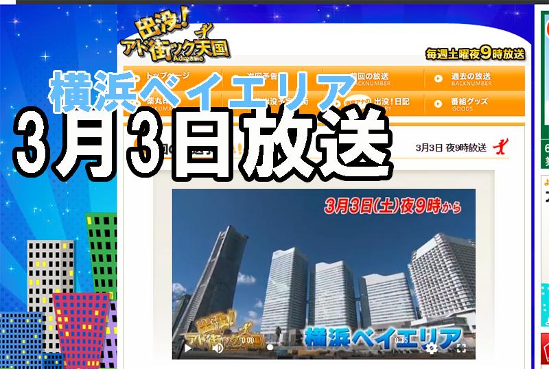 3月3日のアド街ック天国 横浜ベイエリア