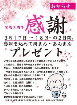 井土ヶ谷5周年 感謝POP