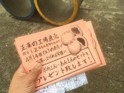 4月14日(土)は正華工場直売開店12周年!肉まん・あんまんプレゼント