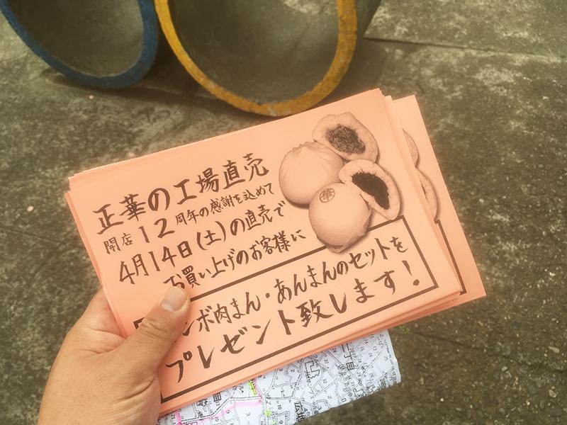 正華工場直売開店12周年 肉まんプレゼント